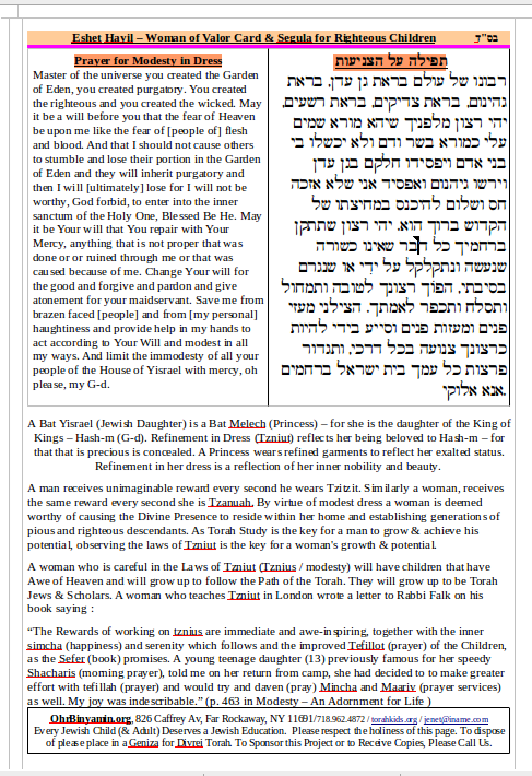 graphic regarding Birkat Hamazon Text Printable named Shop / Freebies